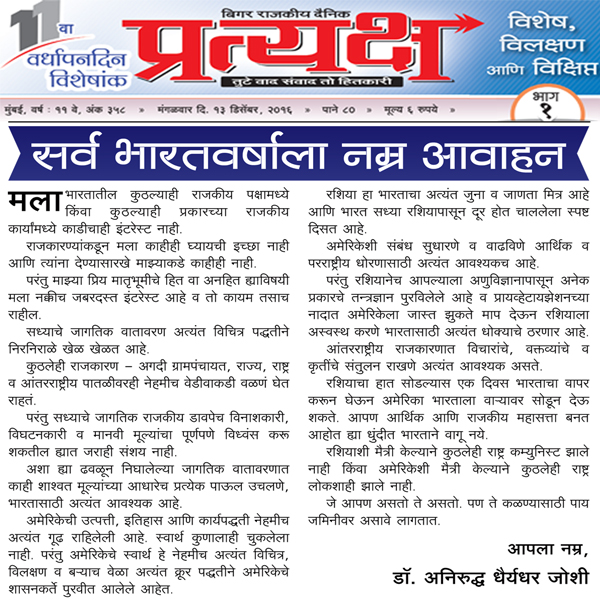 appeal-by-bapu_भारतवर्ष