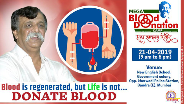 Mega Blood Donation Camp 2019