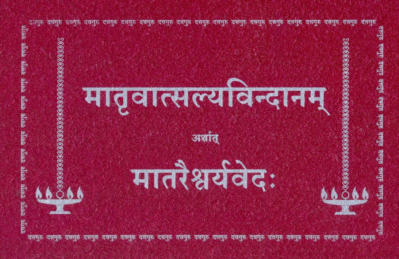 Maatruvaatsalyavindaanam Marathi edition on Amazon Kindle